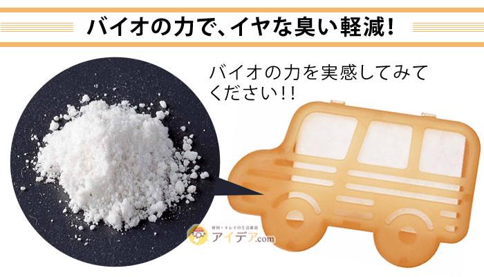 バイオ車の臭いに:バイオの力でイヤな臭いを軽減