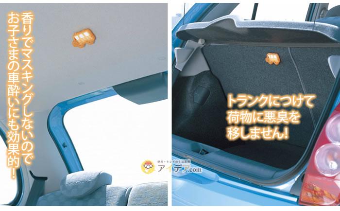 バイオ車の臭いに:イメージ