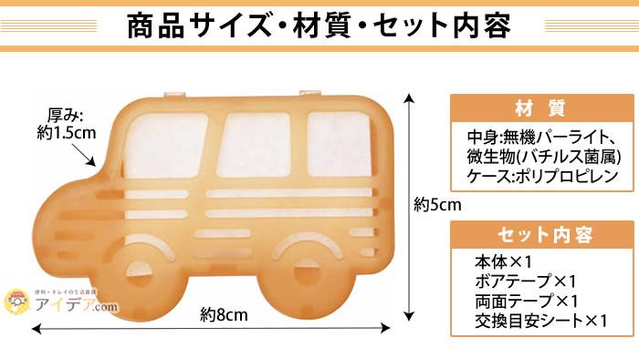 バイオ車の臭いに:サイズ
