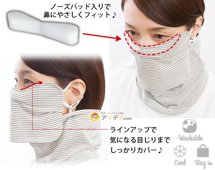 3DセパレートUVマスク&ネック[コジット]