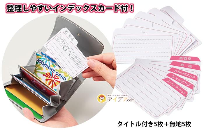 仕分けて便利カードケース[コジット]