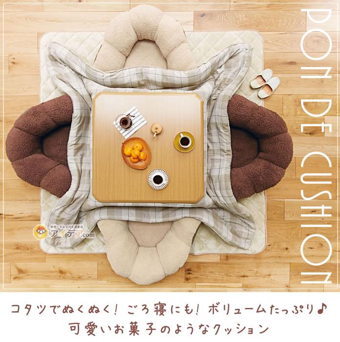 ポンデクッション:コタツでぬくぬく! ごろ寝にも! ボリュームたっぷり♪可愛いお菓子のようなクッション