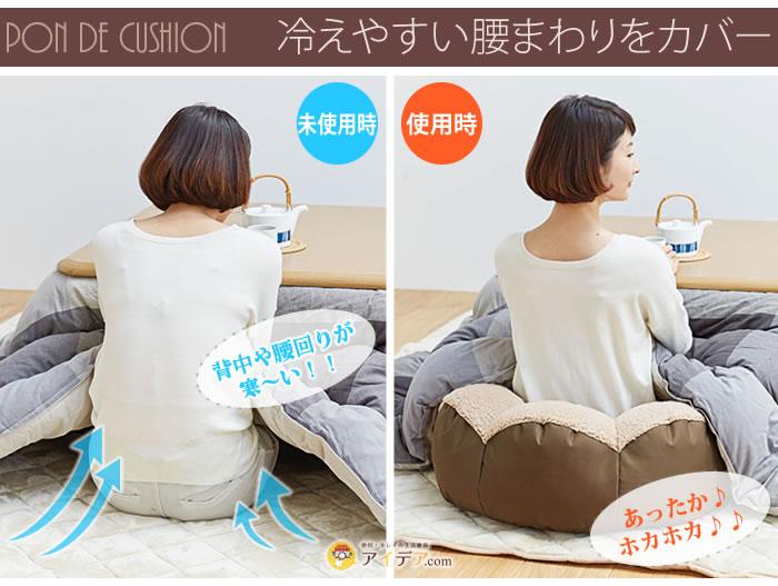 ポンデクッション:冷えやすい腰まわりをカバー