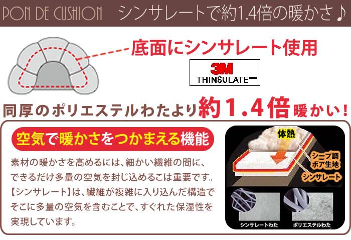 ポンデクッション:シンサレートで約1.4倍の暖かさ♪