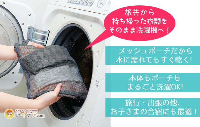 仕分けて便利!トラベルじゃばらポーチ:洗濯OK