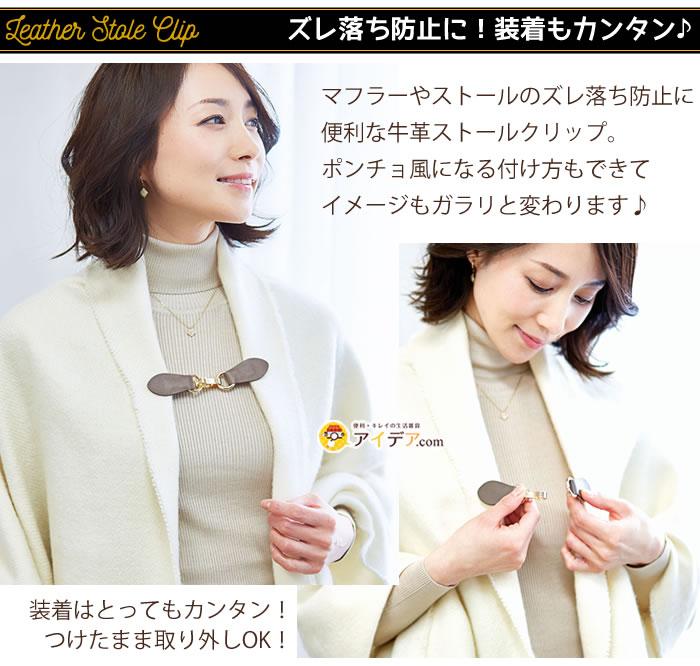 牛革ストールクリップ:ズレ落ち防止に。装着もカンタン