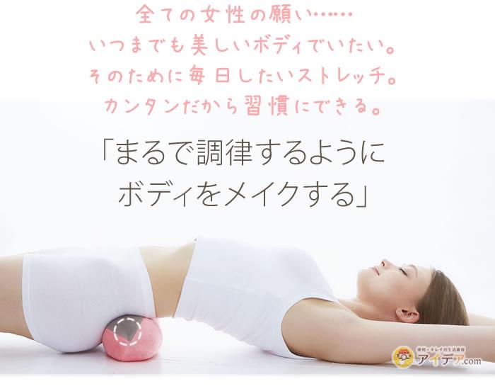 調律Bodyボールストレッチ骨盤枕:まるで調律するようにボディをメイクする