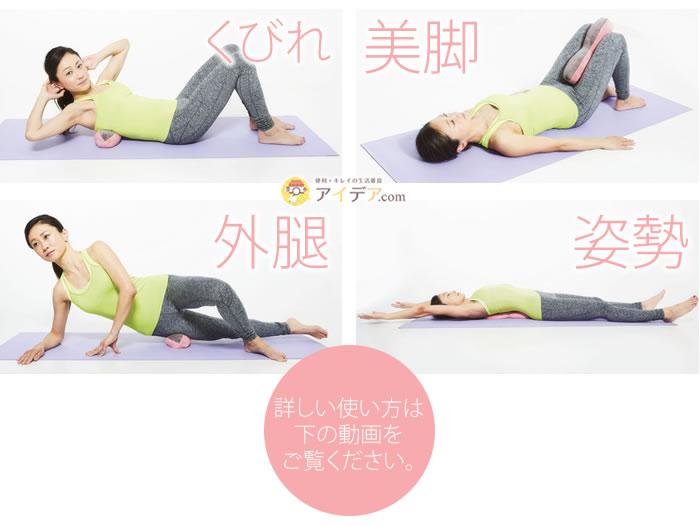 調律Bodyボールストレッチ骨盤枕:8種のストレッチ