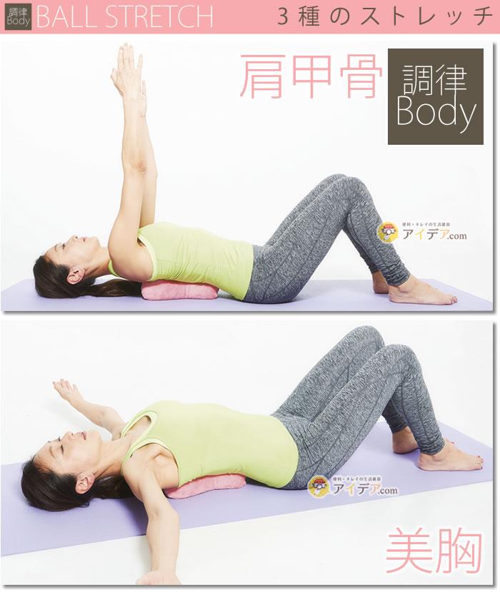 調律Bodyボールストレッチ肩甲骨枕:3種のストレッチ