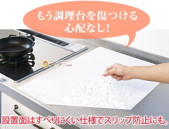 もう調理台を傷つける心配なし!:大理石調シンク保護シート45×60