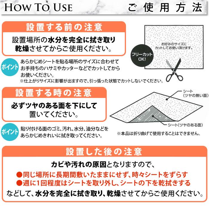 ご使用方法:大理石調シンク保護シート45×60
