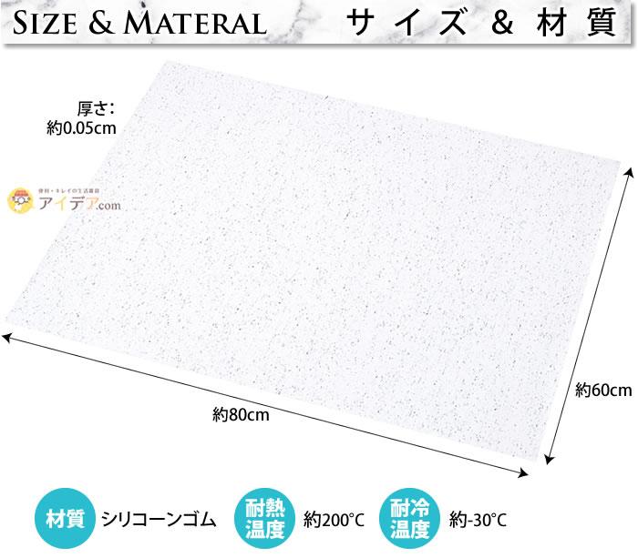 サイズ:大理石調シンク保護シート80×60