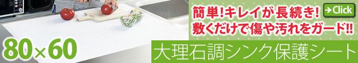 大理石調シンク保護シート80×60