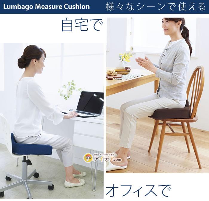 腰痛対策クッション:様々なシーンで使える