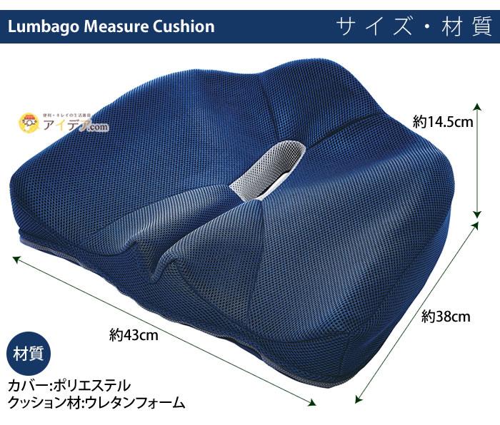 腰痛対策クッション:サイズ