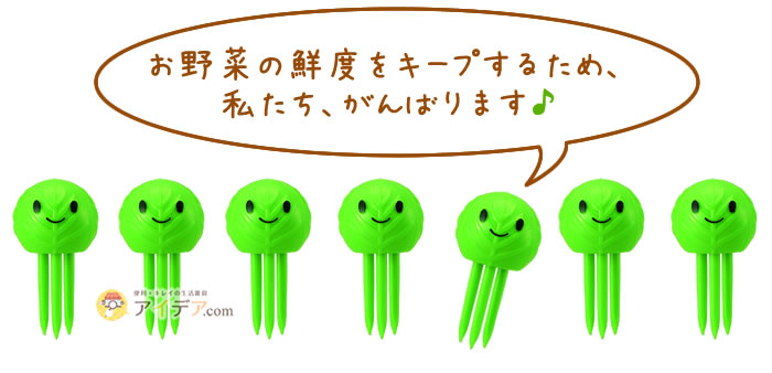ベジシャキちゃん(2個組)