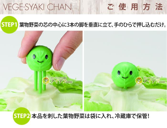 ベジシャキちゃん(2個組):使用方法