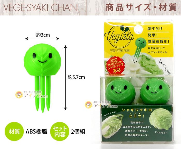 ベジシャキちゃん(2個組):サイズ
