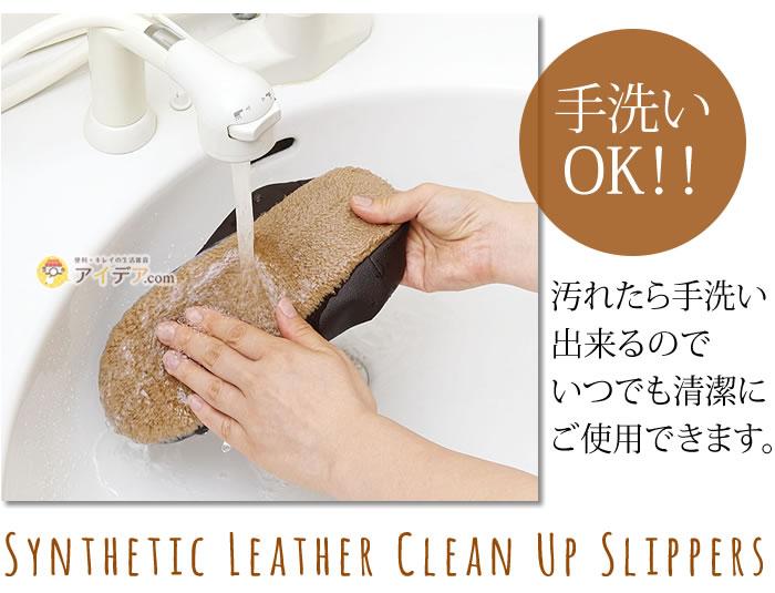 フェイクレザーお掃除スリッパ:手洗いOK!汚れたら手洗いできます。