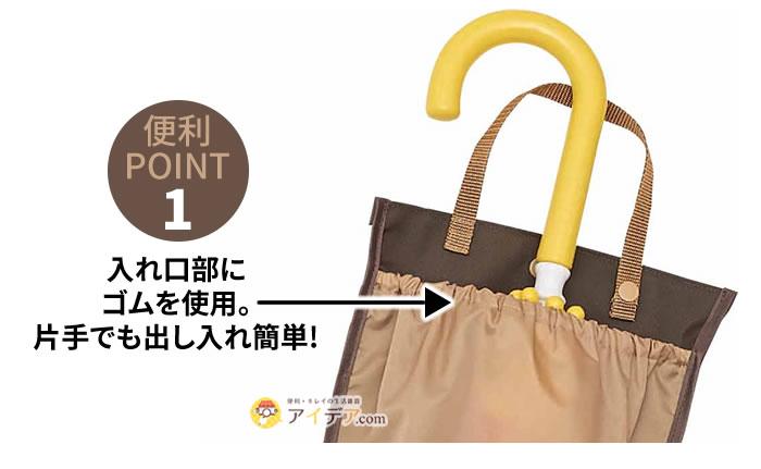 3本入るはっ水傘ポケット;入れ口部にゴムを使用。片手でも出し入れ簡単!