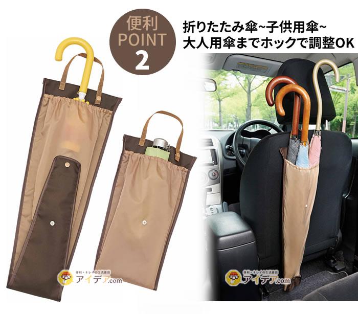 3本入るはっ水傘ポケット;折りたたみ傘~子供用傘~大人用傘まで