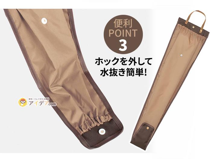 3本入るはっ水傘ポケット;ホックを外して水抜き簡単!