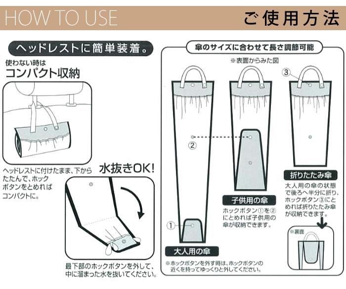 3本入るはっ水傘ポケット;ご使用方法