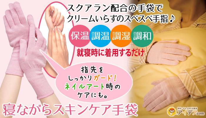 寝ながらスキンケア手袋[コジット]