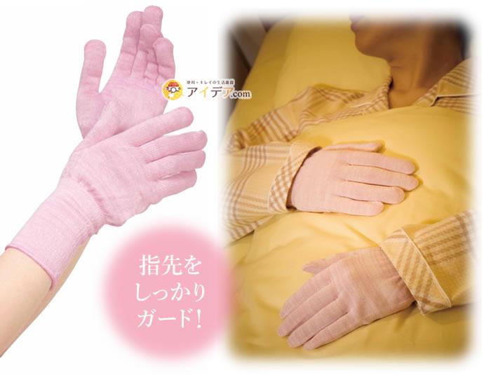 寝ながらスキンケア手袋:指先をしっかりガード