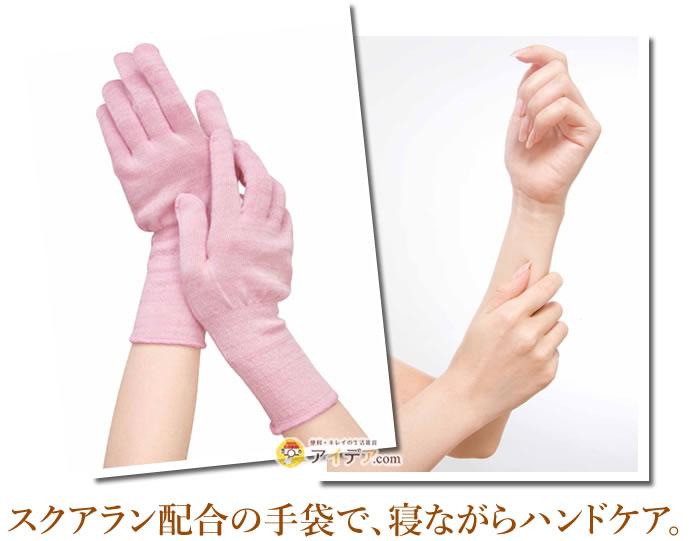 寝ながらスキンケア手袋