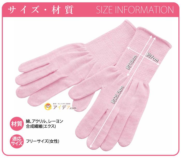 寝ながらスキンケア手袋:サイズ