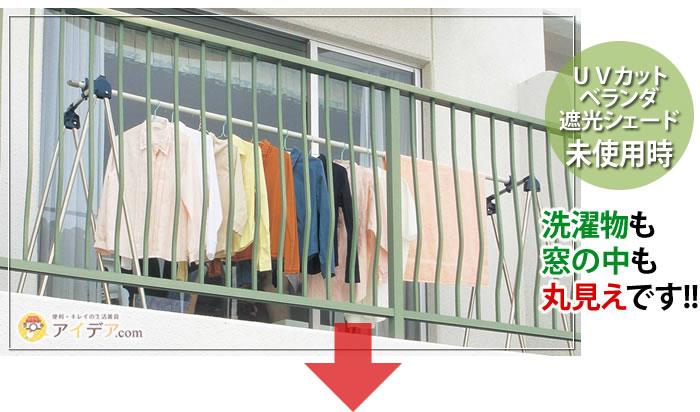 UVカットベランダ遮光シェード:未使用時