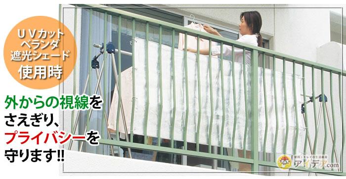 UVカットベランダ遮光シェード:使用時