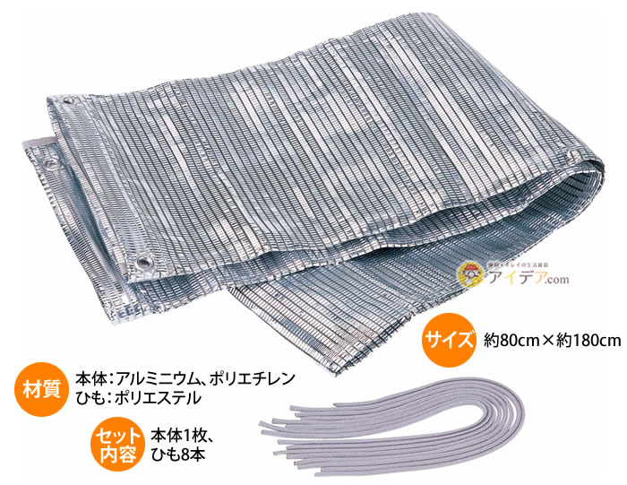 UVカットベランダ遮光シェード:材質、サイズ。セット内容