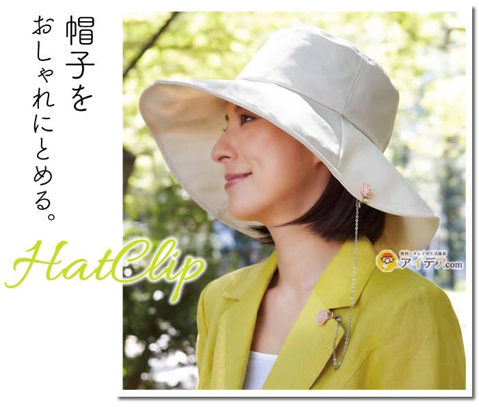 帽子クリップ:帽子をおしゃれにとめる。