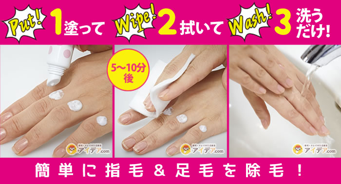 薬用指毛リムーバークリーム:簡単に指毛を除毛クリーム