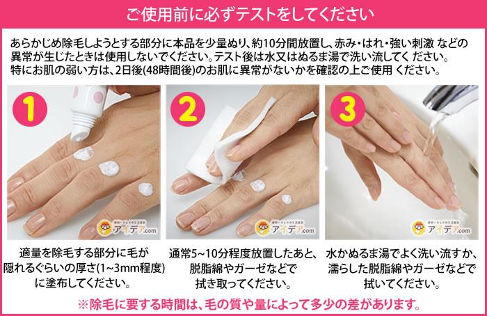 薬用指毛リムーバークリーム:ご使用方法