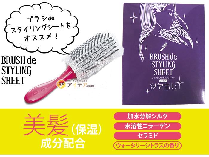 ブラシdeスタイリングシート:美髪成分配合