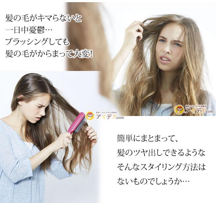 ブラシdeスタイリングシート:髪の毛がキマらないと憂鬱…