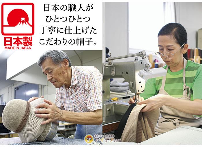 2wayムレにくいやわらかUVハット:日本の職人がひとつひとつ仕上げたこだわり帽子です