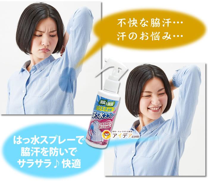 消臭&除菌!ワキ汗対策はっ水スプレー:脇汗を防いでサラサラ快適