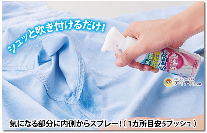 消臭&除菌!ワキ汗対策はっ水スプレー:シュッと吹き付けるだけ!