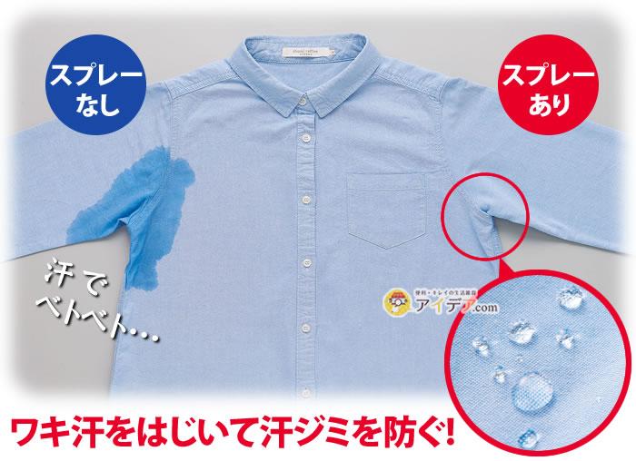 消臭&除菌!ワキ汗対策はっ水スプレー:ワキ汗をはじいて汗ジミを防ぐ!