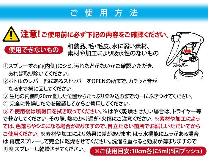 消臭&除菌!ワキ汗対策はっ水スプレー:ご使用方法