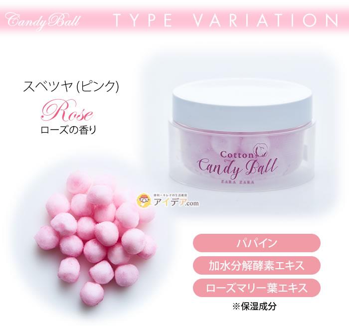 コットンキャンディボール:ピンク