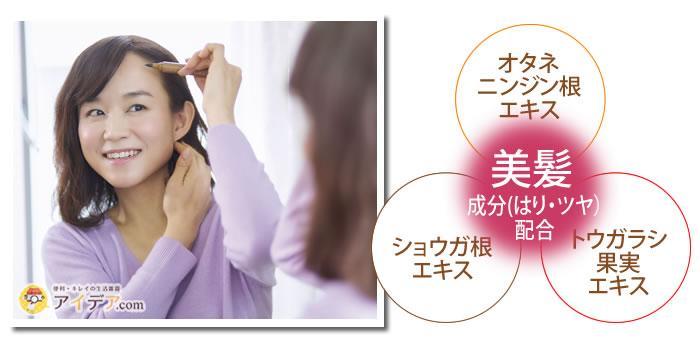 簡単塗るだけ!ヘアラインティント:美髪成分配合