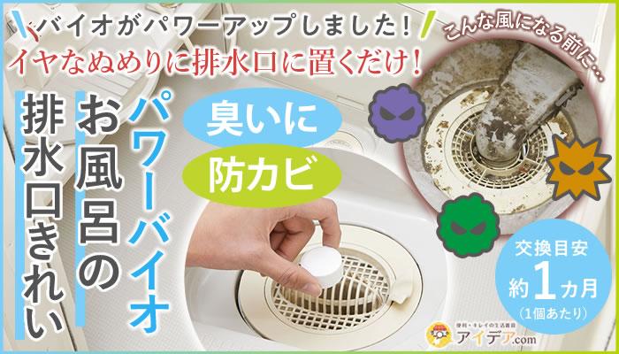 パワーバイオお風呂の排水口きれい[コジット]