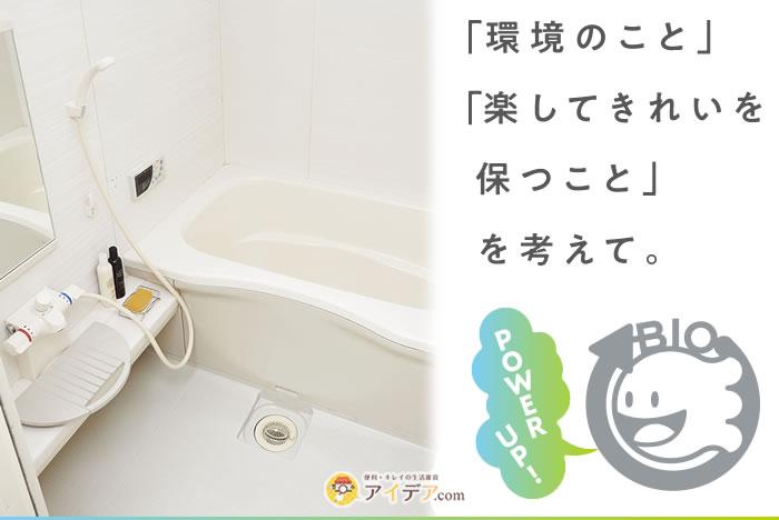 パワーバイオお風呂の排水口きれい:「環境のこと」「楽してきれいを保つこと」を考えて。