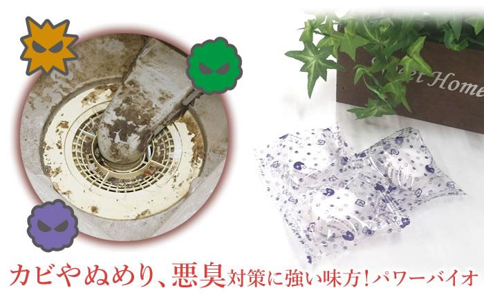 パワーバイオお風呂の排水口きれい:カビやぬめり、悪臭対策に強い味方パワーバイオ