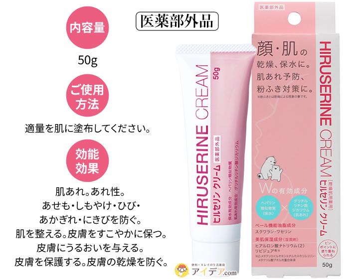 ヒルセリンクリーム50g:内容量、使用方法、効能